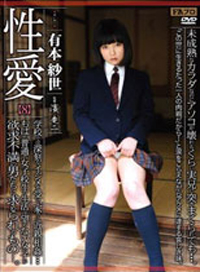 Search 有本紗世 - BTUP.NET性愛【8】她在學校是男生討論的焦點,在家裏感受近親相姦