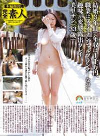 結婚三年收入1千萬日元,她的職業是財務顧問,卻對強姦感
