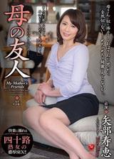 母の友人 矢部寿恵