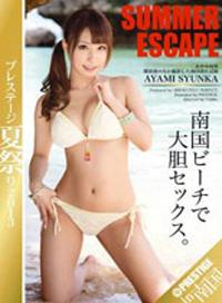 Prestige夏日慶祝會 2013 SUMMER ESCAPE あやみ旬果