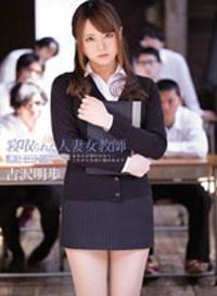 偷偷插入人妻女教師 吉沢明歩
