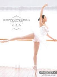 古典芭蕾舞劇的演員 あさみ