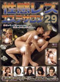 同性間的激情按摩 29