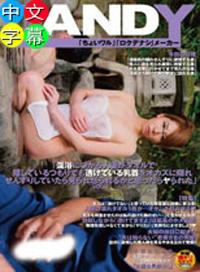 混浴人妻雖然用毛巾遮擋,但是透明的乳首讓男人們興奮