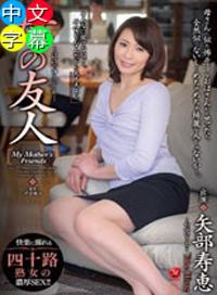 媽媽的朋友 矢部壽恵