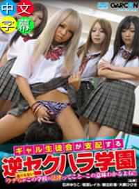 女子學生會支配下的逆性騷擾