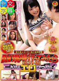 去AV拍攝現場發現喜歡的女優真有這麼淫蕩啊!?
