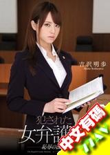 遭侵犯女律師.吉澤明步