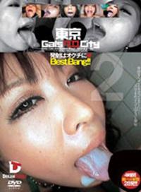 東京女孩 口內發射 Best Bang!! 2 4小時