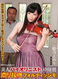 美女小提琴手與中年男子的深吻 姫乃えみり