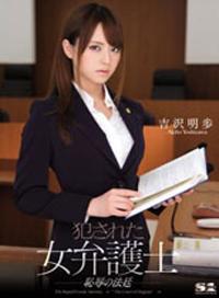被強姦的女律師 恥辱的法庭 吉沢明歩