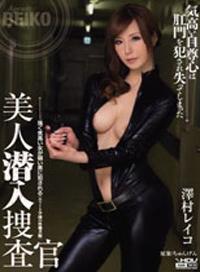 美人潛入搜查官 澤村レイコ