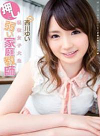 在校女大學生擔任家庭教師 西川ゆい