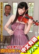 美女小提琴家與中年男.姬乃惠美里