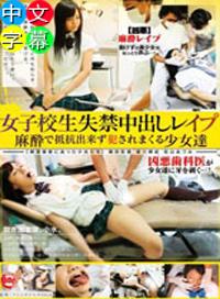 內射女學生 麻醉後失去抵抗的少女們