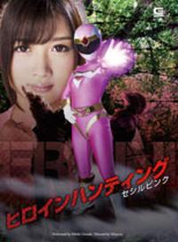 女英雄狩獵 戰士粉紅