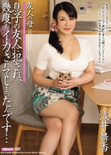 友人の母 息子の友人に犯され 幾度もイカされてしまったんです… 浅井舞香