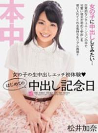 鈴村あいり - Wikipedia女生的內射初體驗 第一次內射紀念日 松井加奈