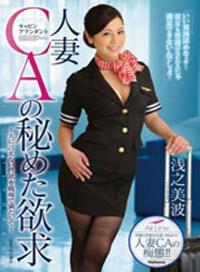 空姐人妻的秘密慾求 難以向丈夫言說的性慾在職場得到滿足