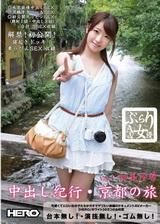 ぶらりAV女優 1 初美沙希 中出し紀行・京都の旅