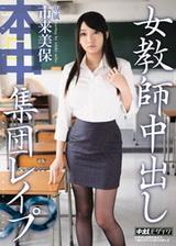 女教師中出集體強暴市來美保