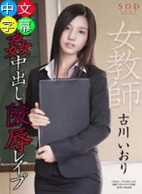 古川いおり 輪姦內射淩辱女教師