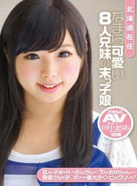 家住北海道 她是兄妹8個裏面最小的孩子 AV首秀 田中まり