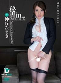 秘書 被脅迫的性愛 Secretary Tamaki(25)