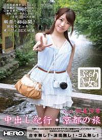 自由旅行 AV女優Vol.1 (內射紀行・京都之旅) 初美沙希