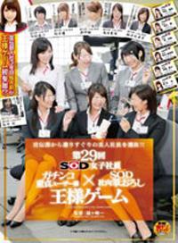 SOD女社員 第29回 專為童貞男影迷服務 社內口交,提供皇上