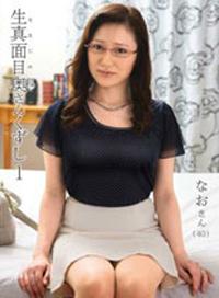 玩弄任性人妻 1 早川なお
