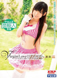 Virgin Love 未來