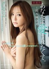 あなたに愛されたくて。 鈴木麻奈美