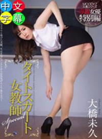 身著緊身短裙的女教師 大橋未久