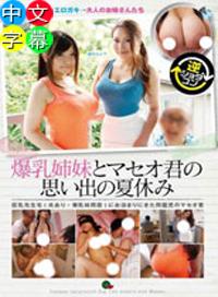 爆乳姐妹與maseo君充滿回憶的暑假