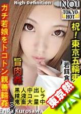 祝 東京奧運會東熱國際輪姦
