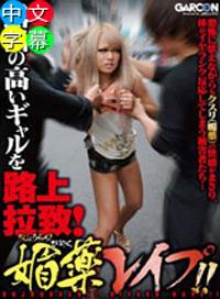 將淫蕩露出的女的強行綁架 春藥+強姦