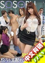 巨乳女教師管理著學校的男生射精