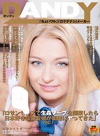 淫蕩按摩店隆重開業,一個超愛日本的金髮姑娘首次接客 VOL