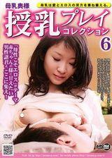 母乳奥様・授乳プレイコレクション