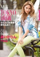 NEW TOKYO風格 01 あいかりん