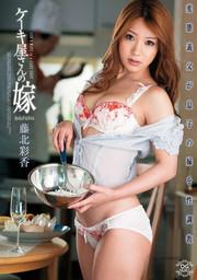 蛋糕店老闆的妻子 藤北彩香