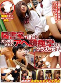在圖書館被老師強行侵犯的女學生