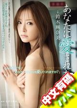 我想和你愛愛 鈴木麻奈美