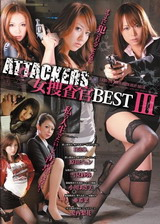 ATTACKERS 女捜査官BEST 3