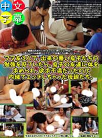 三位熟婦,在照看兒子學習時,被兒子的朋友侵犯。慾求不