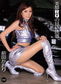 美腳賽車女王的甜蜜誘惑 前田かおり