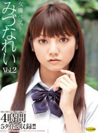 女優精選 みづなれい Vol.2