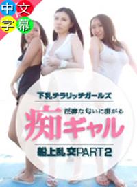 Hikari 一ノ瀬ルカ 滝川ソフィア 「淫靡氣息彌漫的癡女」
