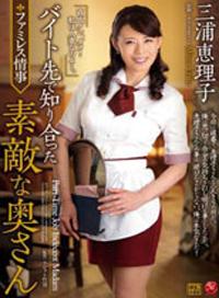 在打工地點認識的素人妻 三浦恵理子